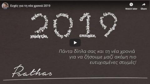 Ευχές για τη νέα χρονιά 2019