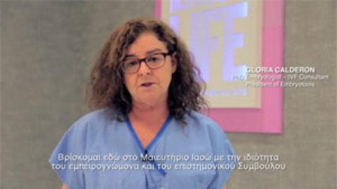 Μονάδα Υποβοηθούμενης Αναπαραγωγής, Institute of Life – IASO – Gloria Calderon