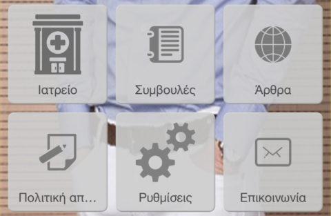 Download Psathas! Στη διάθεση του κοινού είναι από σήμερα η νέα εφαρμογή του ιατρείου μας!