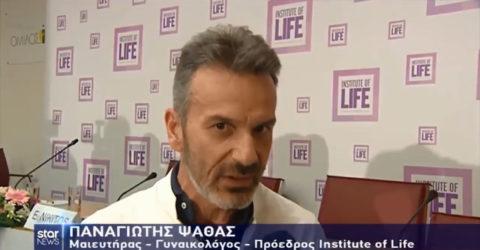 Η Institute of Life με πρωτοποριακή κλινική έρευνα αλλάζει παγκοσμίως τα δεδομένα